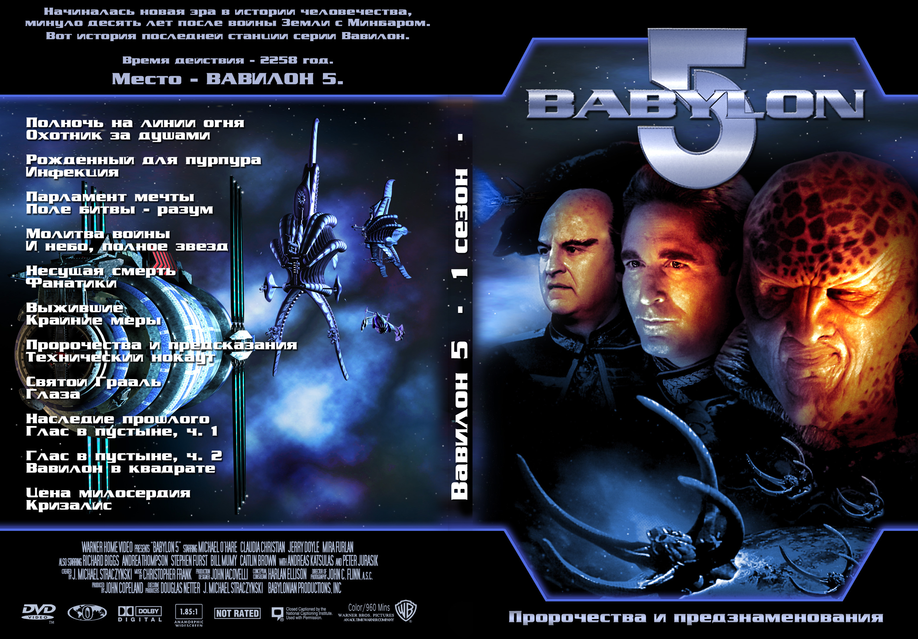 Вавилон 5 -